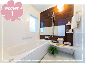 バスルームの施工ポイント1